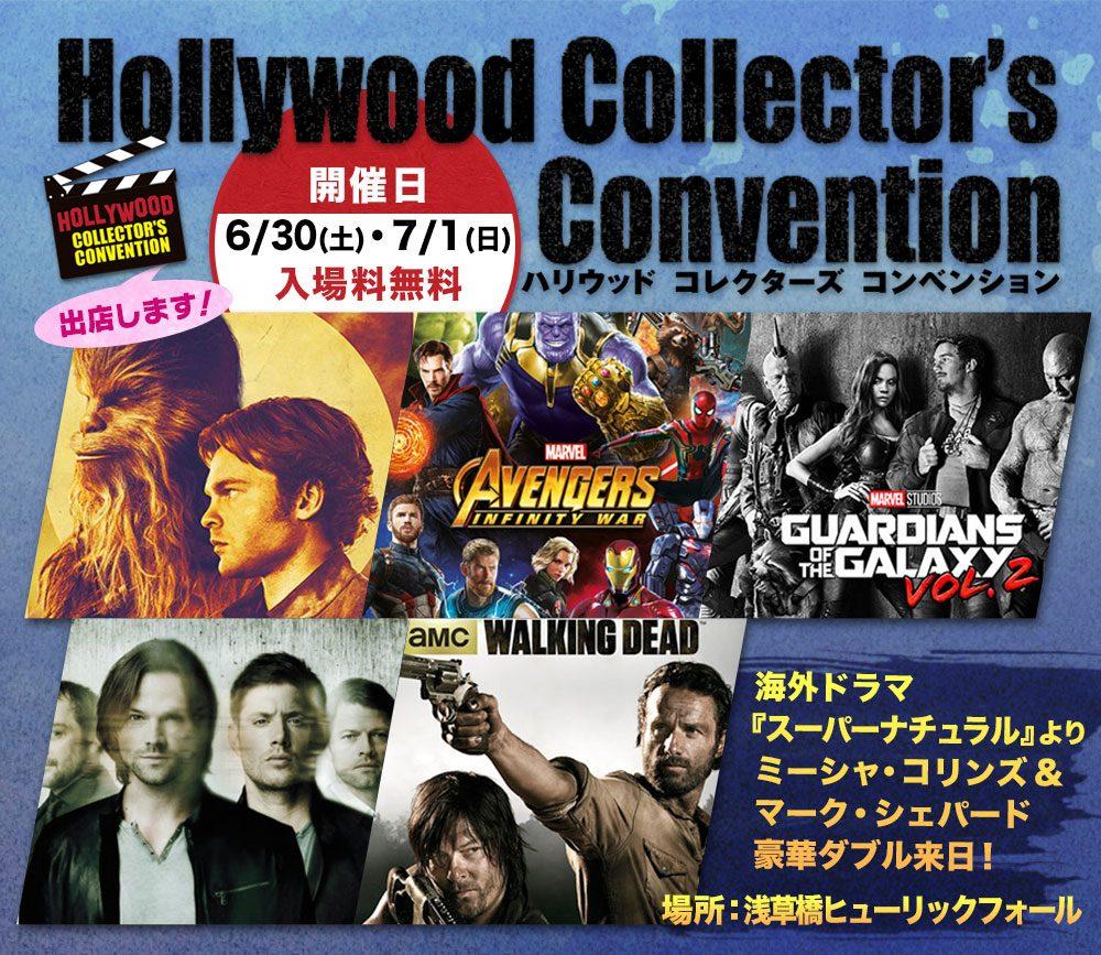 豪華俳優が来日する「ハリウッド・コレクターズ・コンベンション」に出店いたします。(スーパーナチュラル)