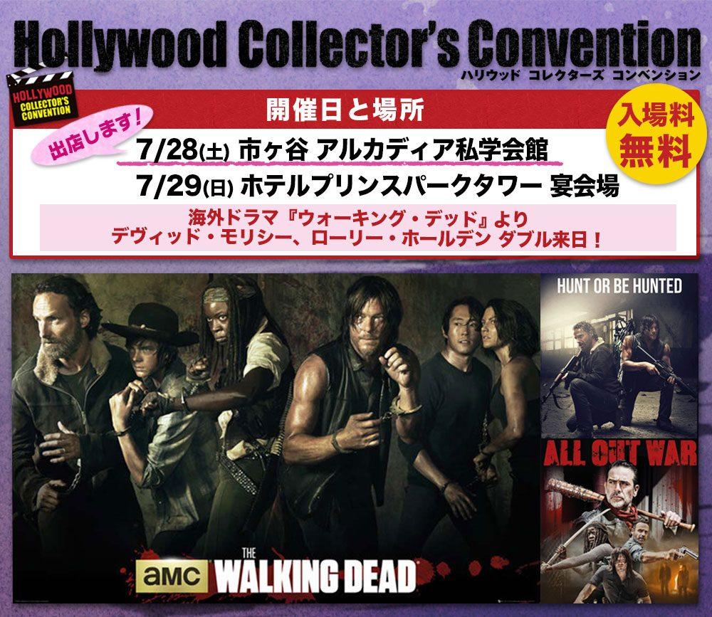 豪華俳優が来日する「ハリウッド・コレクターズ・コンベンション」に出店いたします。(ウォーキング・デッド)