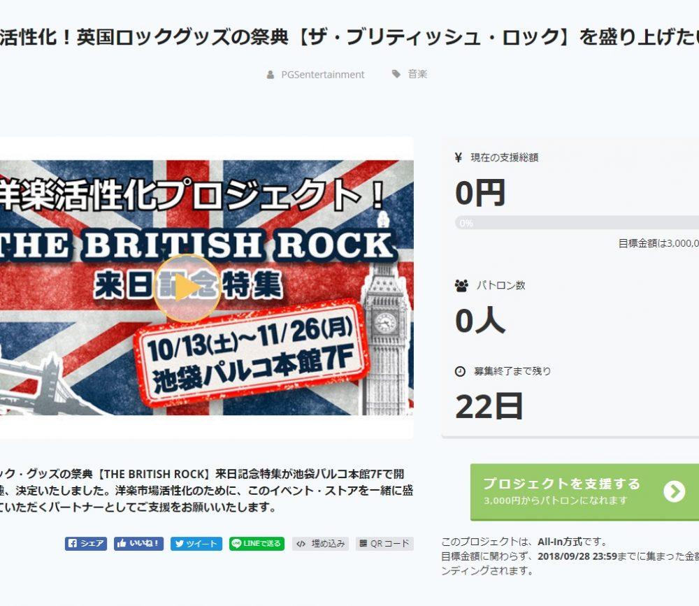 洋楽活性化プロジェクト! 英国ロック・グッズの祭典「THE BRITISH ROCK」 来日記念特集を 盛り上げたい!クラウドファンディングをスタート!
