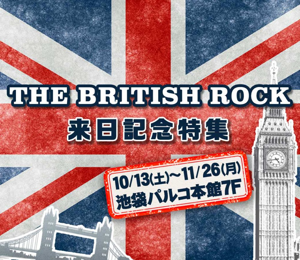 英国ロック・グッズの祭典「THE BRITISH ROCK」 来日記念特集 池袋パルコ本館7F特設会場にて開催決定!