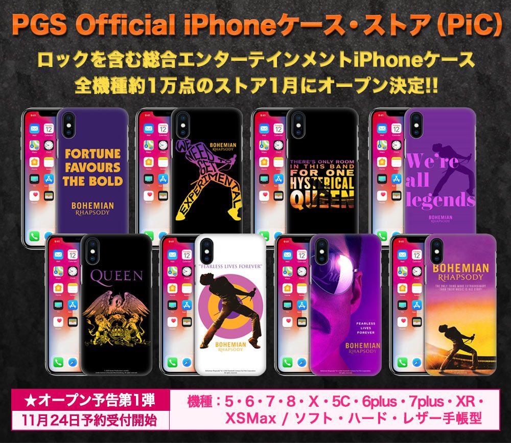 iPhoneケース全機種約1万点を取扱うPGS Official iPhoneケース・ストア(P i C)オープン予告第一弾