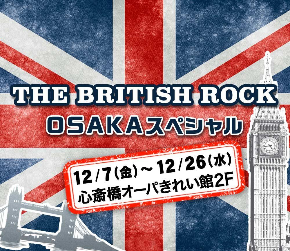 関西ファンのご要望により12月緊急開催! ビートルズ、ローリング・ストーンズ、クイーンなどの 英国ロック・グッズが大集結!大阪初開催決定!