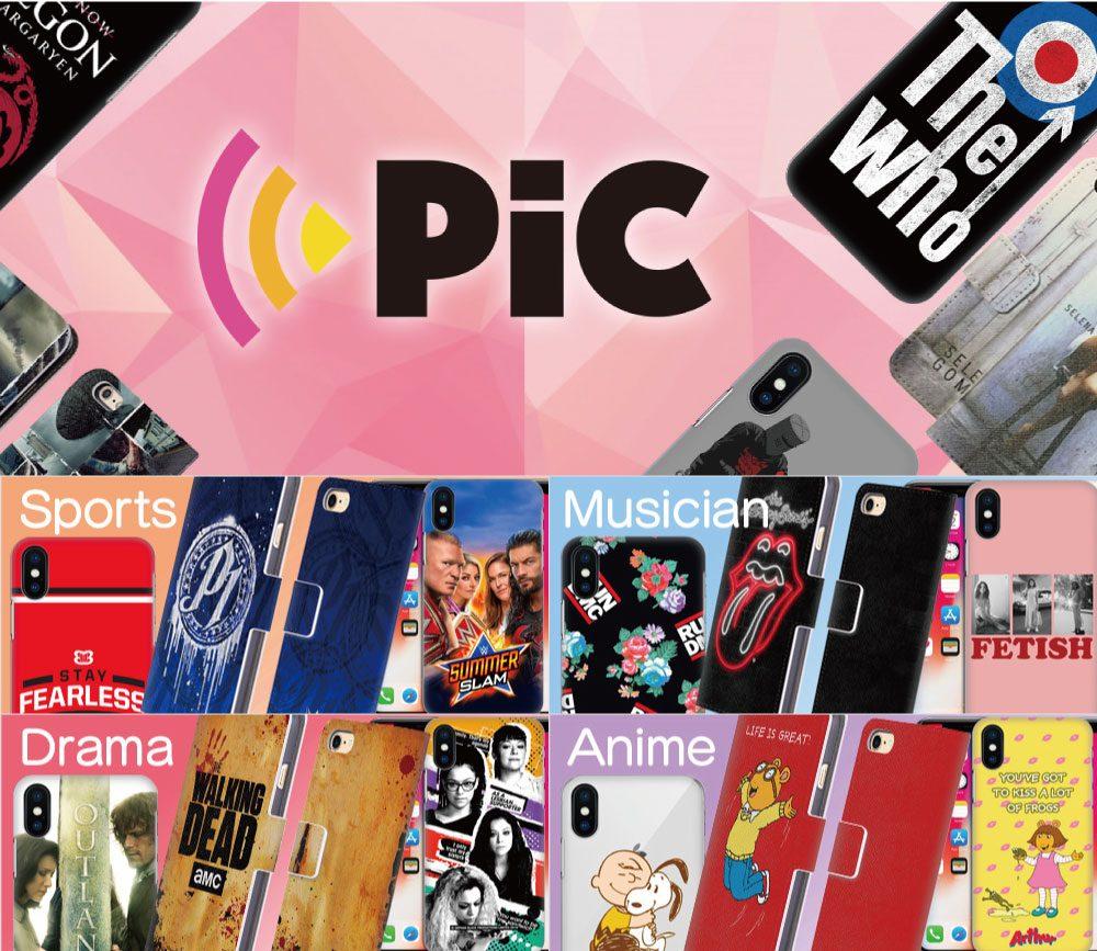 取扱商品数10,000種類を超える日本最大級・スポーツ&エンターテイメント公式iPhoneケース・ストア / PiC(PGS iPhone Case Store)をバレンタインデー2月14日にオープン!
